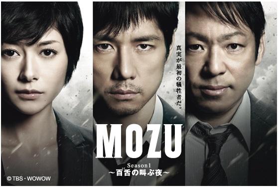 MOZU,あらすじ,映画,順番,ネタバレ,画像