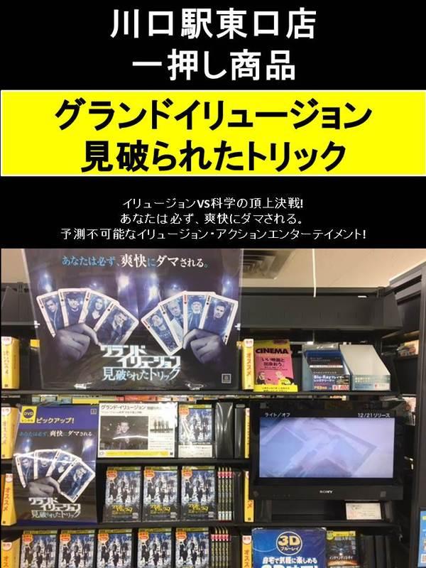 higashi 170110.jpg