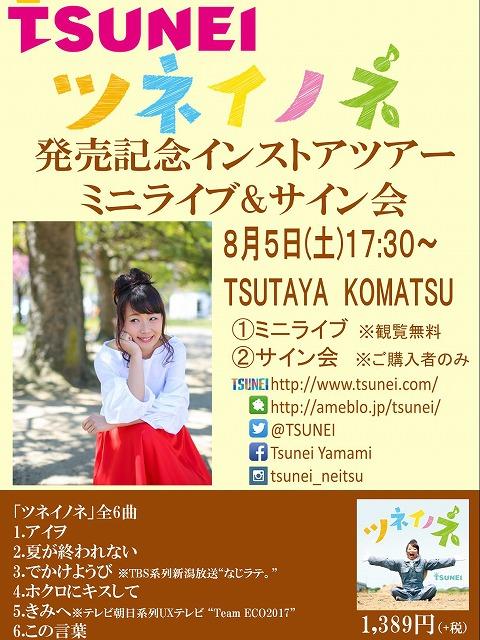 KOMATSU_TsuneiLive0805.jpgのサムネール画像のサムネール画像