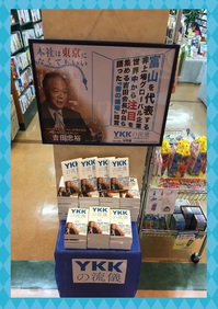 【新入善店】YKKの流儀②.jpgのサムネール画像のサムネール画像