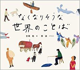 nakunarisou_kotoba_20170821.jpg