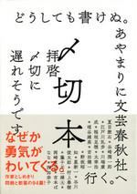 simekiribon-1.jpgのサムネール画像