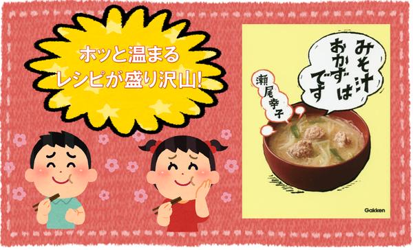 namerikawa.miso.png