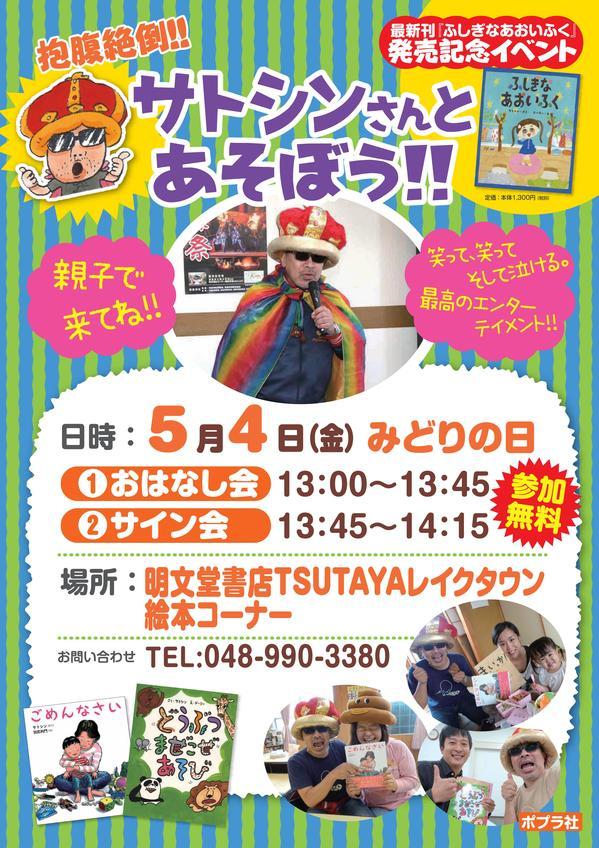 サトシン先生サイン会TSUTAYA-A3._01.jpg