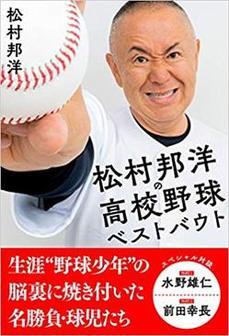 matsumura_baseball_20180725.jpgのサムネール画像