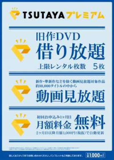 プレミアム tsutaya 「TSUTAYAプレミアム」複数店舗で借り放題OKに