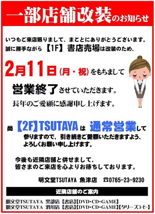 uozu close_2019.jpg