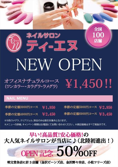 tn_newopen.jpg
