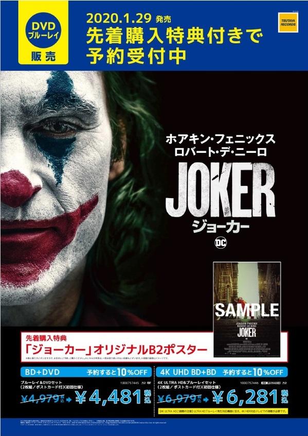 nonoichi-joker.jpg