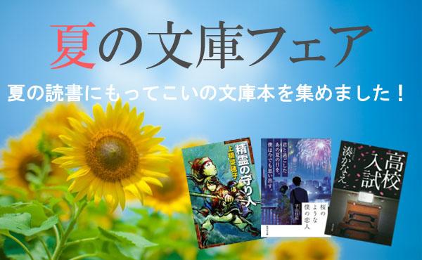 夏の文庫フェア