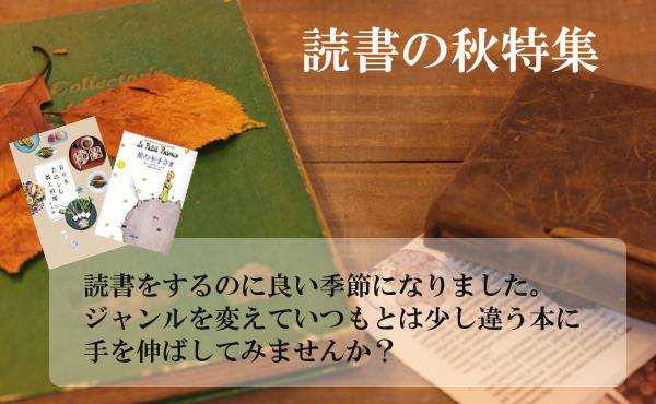 読書の秋特集
